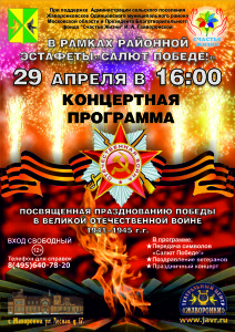 Афиша Концерт в честь Дня победы в рамках эстафеты Салют победе