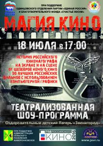 Афиша МАГИЯ КИНО шоу КИНОТЕАТР