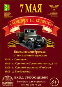 Агитбригада_7 мая_населенные пункты (1)